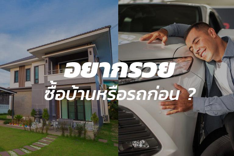 ซื้อบ้านหรือรถก่อน